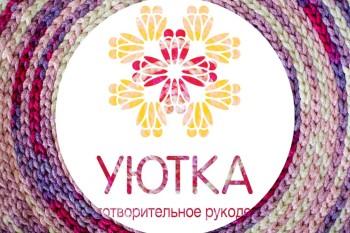 Уютка — призер конкурса соцстраниц «НКО, I LIKE you!»