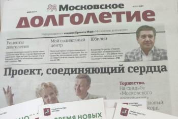 «Московское Долголетие» в «Уютке»