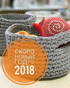 Новогодние сувениры 2017.