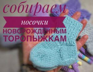 Собираем вязаные носочки для новорождённых