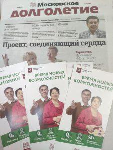 """""""Московское Долголетие"""" в """"Уютке"""""""