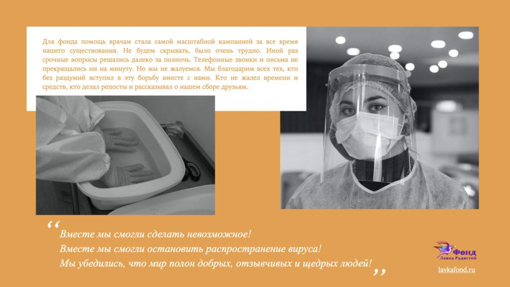 vrachi ujutka.006 1024x576 - Помощь врачам